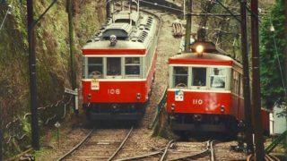 箱根登山鉄道のこと