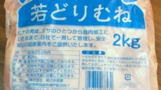 鶏胸肉2Kgパックを買って来た!