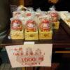 節分の日、夕方遅くなると升付き福豆も値引き販売されるのね