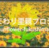 今年も福島ひまわり里親プロジェクトに参加♪